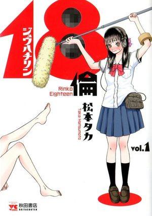 Rinko Eighteen Manga