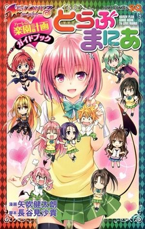 To Love Darkness Rakuen Keikaku Guide Book Trouble Mania