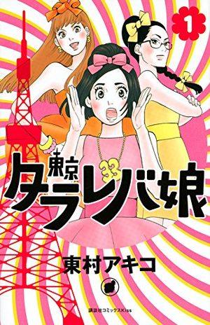 Tokyo tarareba girls Manga