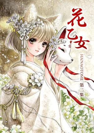 Hanaotome 2 Artbook