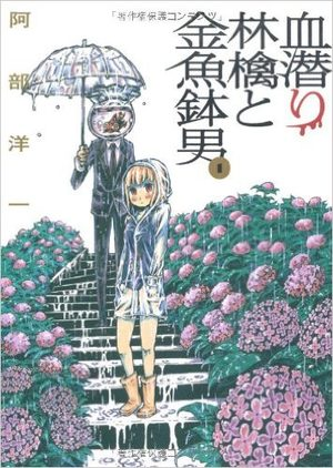Chimoguri Ringo to Kingyobachi Otoko