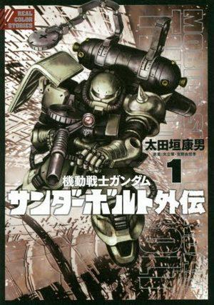 Kidou Senshi Gundam Thunderbolt Gaiden Manga