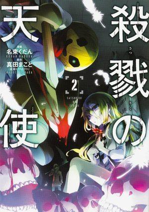 Angels of Death Manga