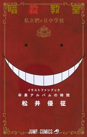 Assassination classroom official fanbook