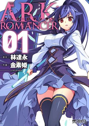 Ark:Romancer Manga