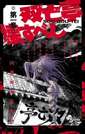 Souboutei Kowasu Beshi Manga