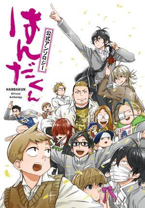 Handakun official anthology