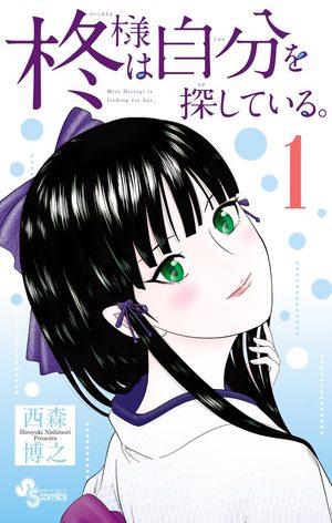 Hiiragi-sama wa Jibun o Sagashite Iru. Manga