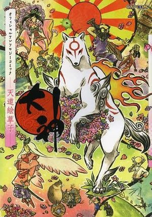 Okami - Official Anthology