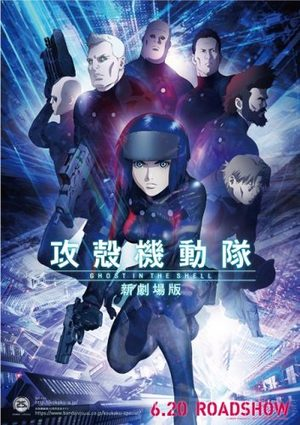 Ghost in the Shell : The Movie