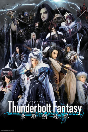 Thunderbolt Fantasy : Sword Seekers