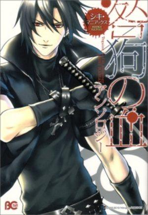 Togainu No Chi Anthology - Shiki Maniax Manga