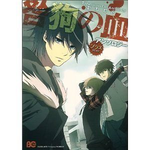 Togainu No Chi Anthology - Plus