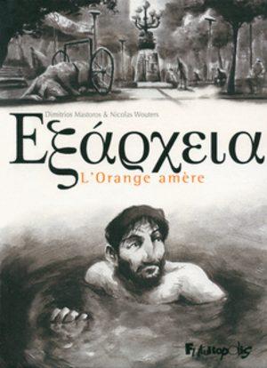 Εξάρχεια - L'orange amère