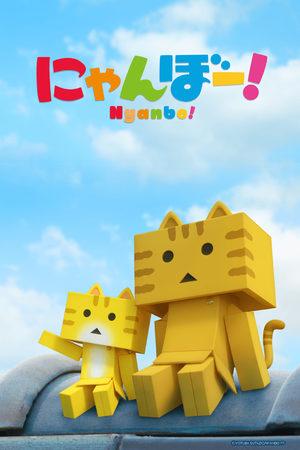 Nyanbo! Produit spécial manga