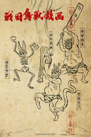 Sengoku Chôjû Giga