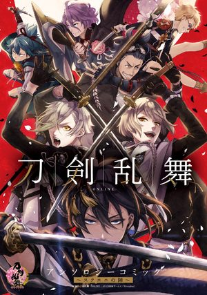 Touken Ranbu -Online- Comic Anthology: Square Enix no Jin Manga