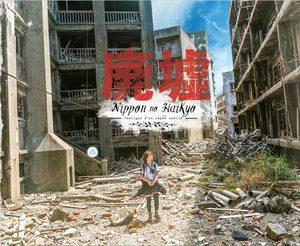 Nippon no Haikyo, Vestiges d'un Japon oublié