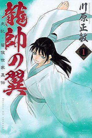 Ryuusui no Tsubasa - Shiki Ryuukou Seike Manga