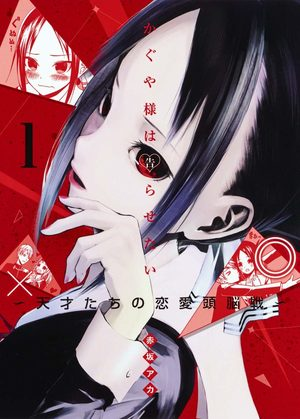 Kaguya-sama : Love Is War Manga