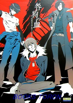 Togainu no Chi - Official visual fanbook Artbook
