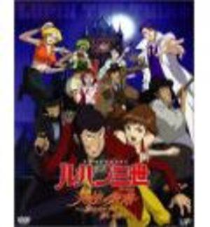Lupin III - Tenshi no Tactics