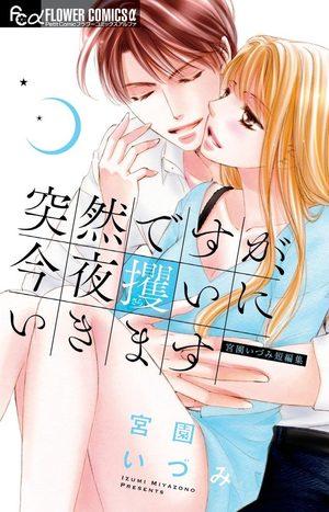 Totsuzen Desu ga, Konya Sarai ni Ikimasu Manga