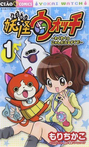 Yôkai Watch - Wakuwaku Nyanderful Days Guide