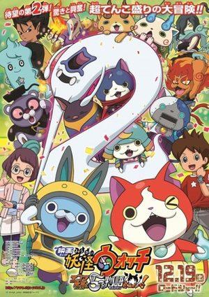 Eiga Youkai Watch: Enma Daiou to Itsutsu no Monogatari Da Nyan! Guide