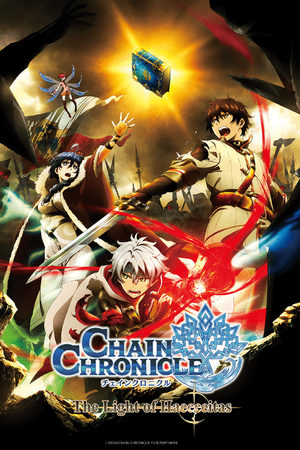 Chain Chronicle - The light of Haecceitas