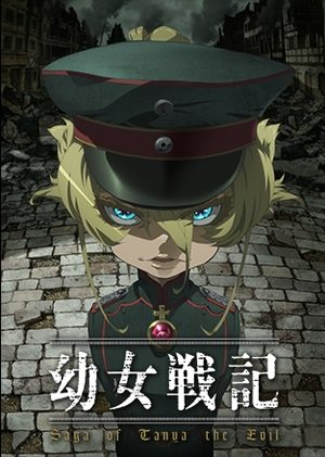 Yôjo Senki – Saga of Tanya the Evil Série TV animée