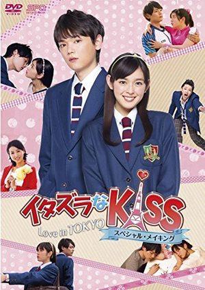 Baiser Malicieux : L'amour à Tokyo Drama