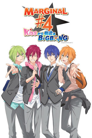 Marginal #4 Kiss Kara Tsukuru Big Bang Série TV animée