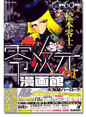 Leiji Matsumoto 60th Anniversary Creative Works - Lei Jigen Museum Art Book