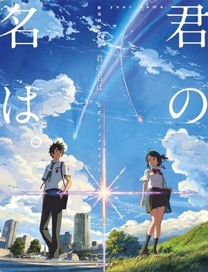 Your Name Official Visual Guide Guide