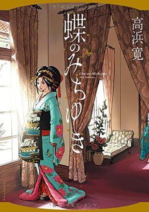 Le Dernier Envol du Papillon Manga