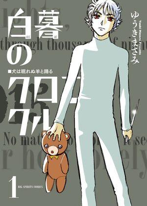 Hakubo no Chronicle Manga