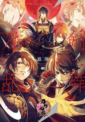 Touken Ranbu Online Anthology Senjin Manga