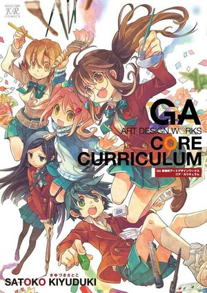 GA: Geijutsuka Art Design Class Core Curriculum Artbook