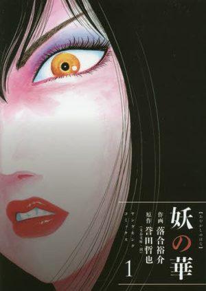 L'ange de l'ombre Manga