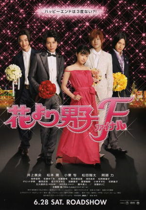 Hana Yori Dango Final (drama)