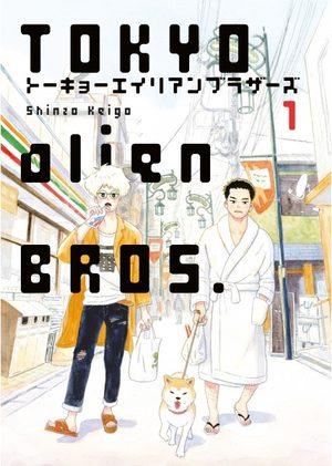 Tokyo Alien Bros. Manga