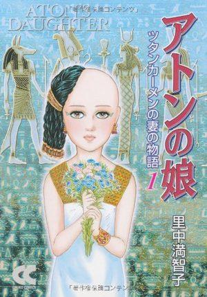 Aton no musume Manga