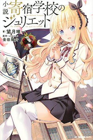 Kishuku Gakko no Juliet Manga