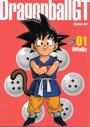 Dragon Ball GT Dôjinshi