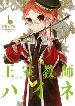 Oushitsu Kyoushi Haine Manga