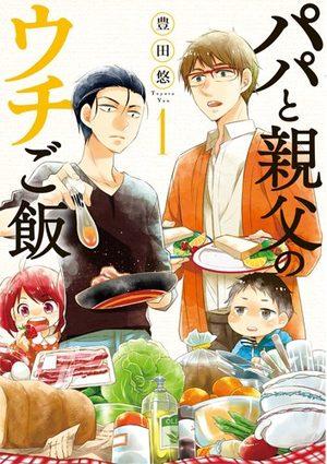 Papa to Oyaji no Uchi Gohan Manga