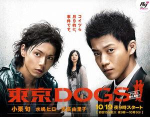 Tokyo Dogs (Drama)