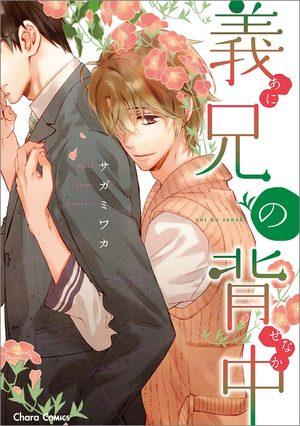 Ani no senaka Manga