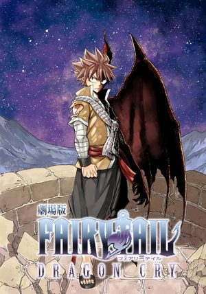 Fairy Tail - Dragon Cry Film